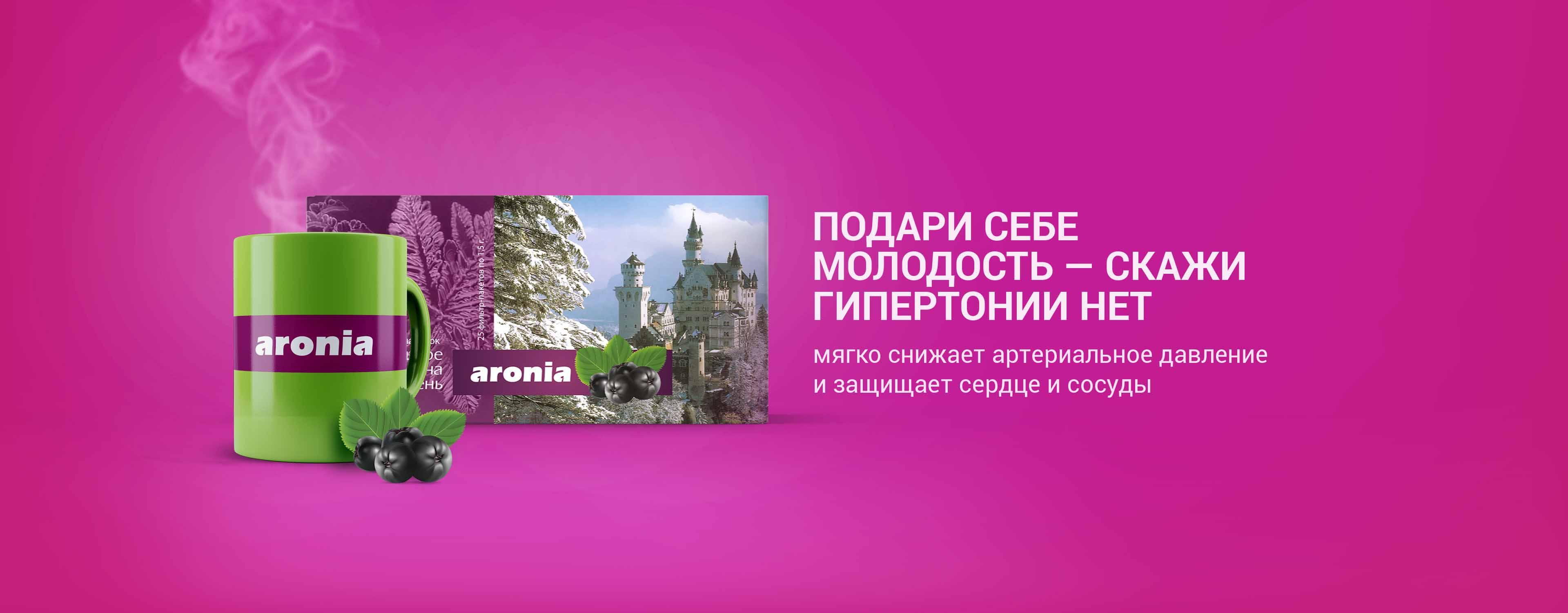 Aronia_3840x1500