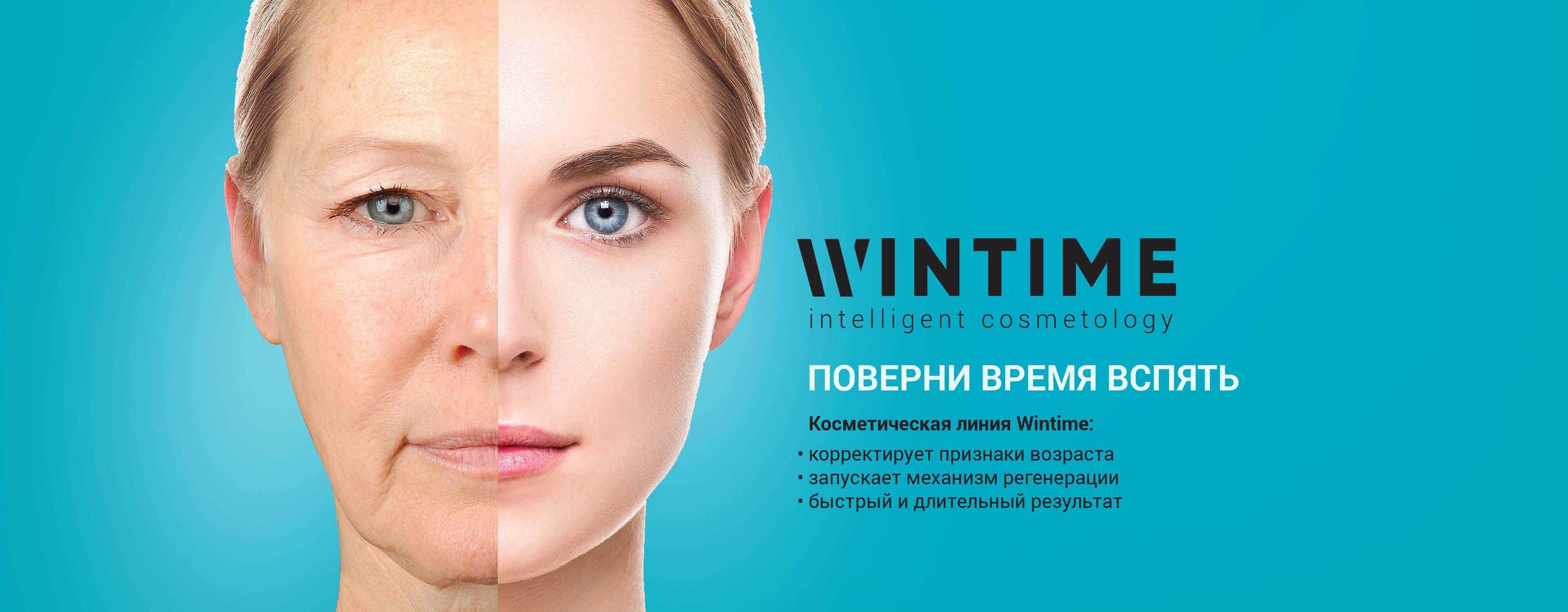 wintime_v2