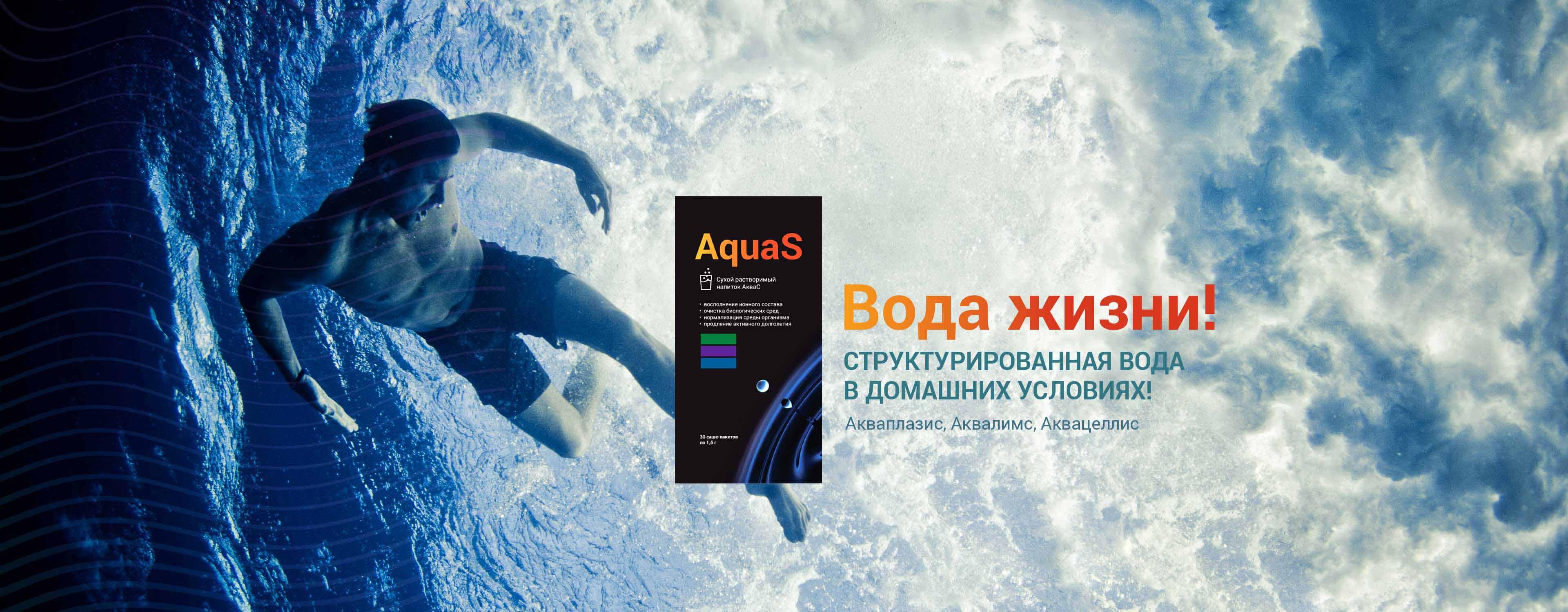 aquaS_mksv_3840x1500r